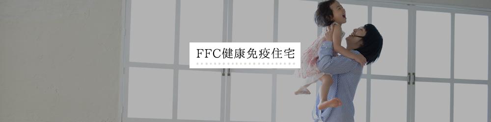 FFC免疫住宅